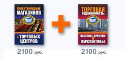 Книги - ПРОЕКТИРОВАНИЕ МАГАЗИНОВ и ТОРГОВАЯ НЕДВИЖИМОСТЬ