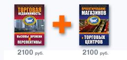 Книги - ТОРГОВАЯ НЕДВИЖИМОСТЬ и ПРОЕКТИРОВАНИЕ МАГАЗИНОВ